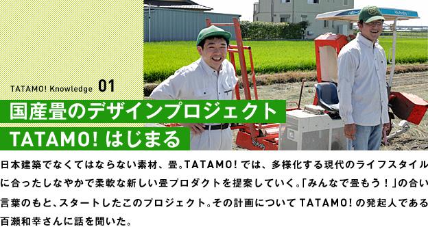 国産畳のデザインプロジェクトTATAMO! はじまる