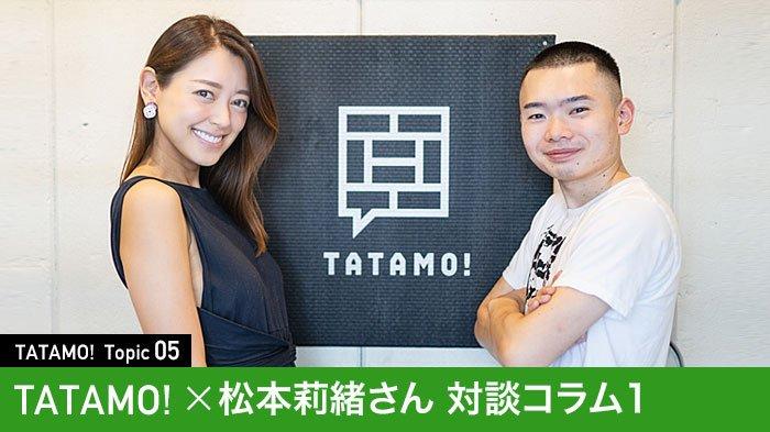TATAMO!×松本莉緒さん 対談コラム01