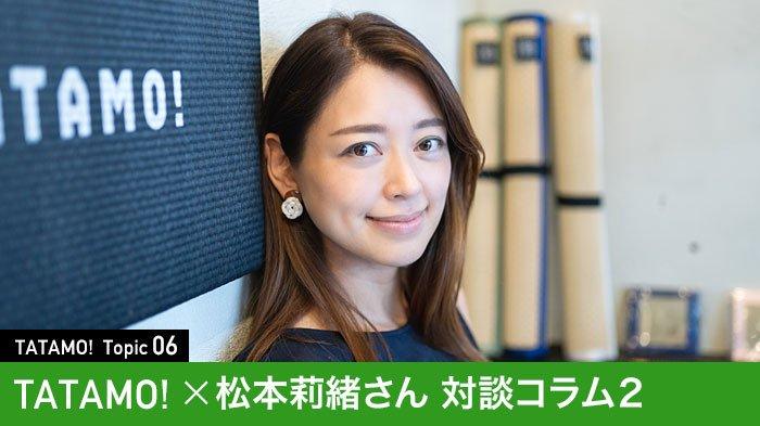 TATAMO!×松本莉緒さん 対談コラム02