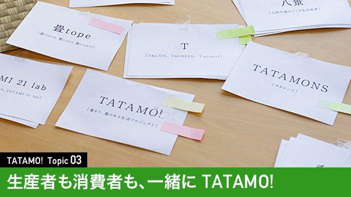 生産者もデザイナーも消費者も一緒にTATAMO!