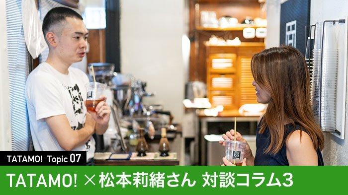 TATAMO!×松本莉緒さん 対談コラム03